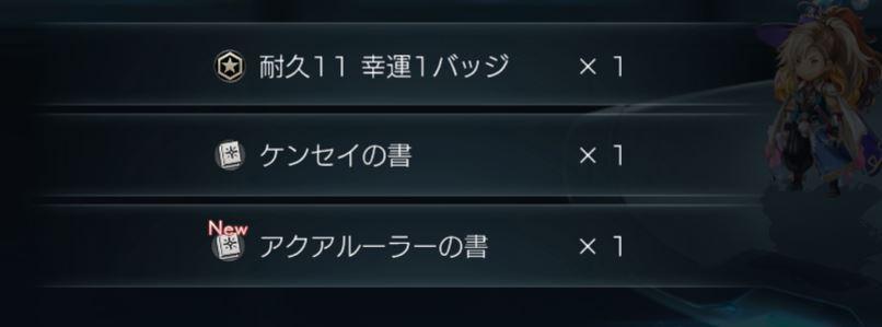 アクアルーラー.JPG