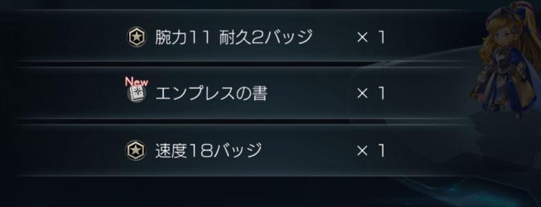 エンプレス.JPG