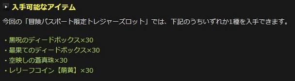 冒険パスガチャ1.JPG